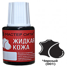 Жидкая кожа черная 001 фл. 20 мл мастер сити