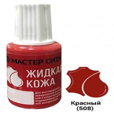 Жидкая кожа красная 508 фл. 20 мл мастер сити