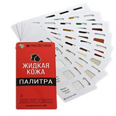 Каталог жидкая кожа мастер сити (веер-палитра)